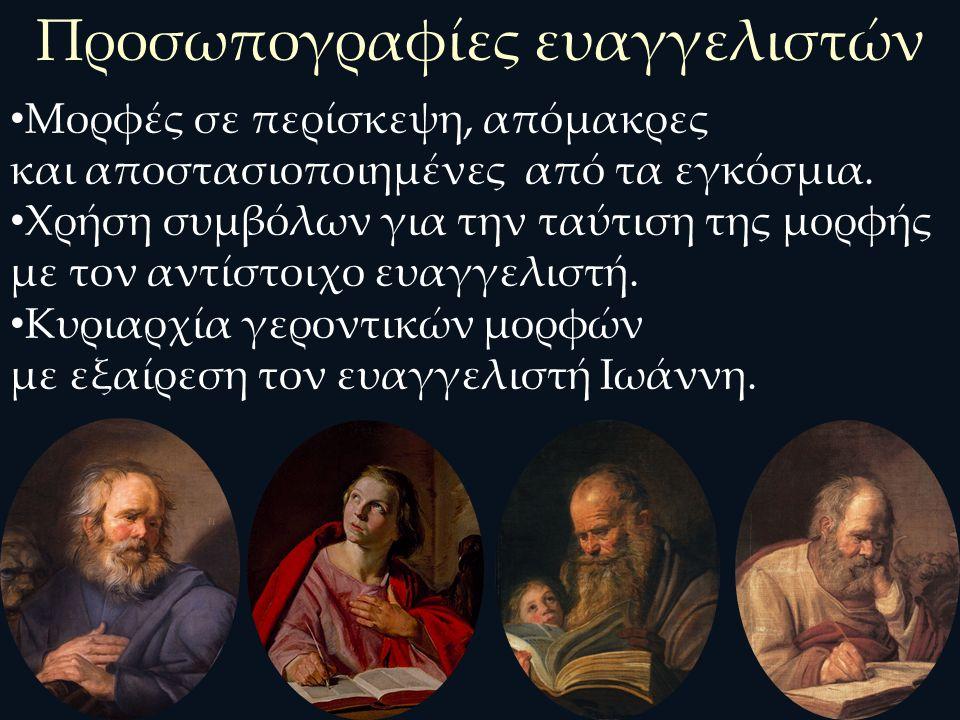 Προσωπογραφίες ευαγγελιστών Μορφές σε περίσκεψη, απόμακρες και αποστασιοποιημένες από τα εγκόσμια. Χρήση συμβόλων για την ταύτιση της μορφής με τον αν