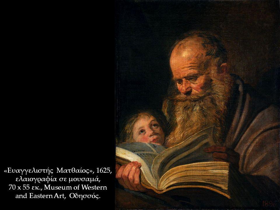 «Ευαγγελιστής Ματθαίος», 1625, ελαιογραφία σε μουσαμά, 70 x 55 εκ., Museum of Western and Eastern Art, Οδησσός.