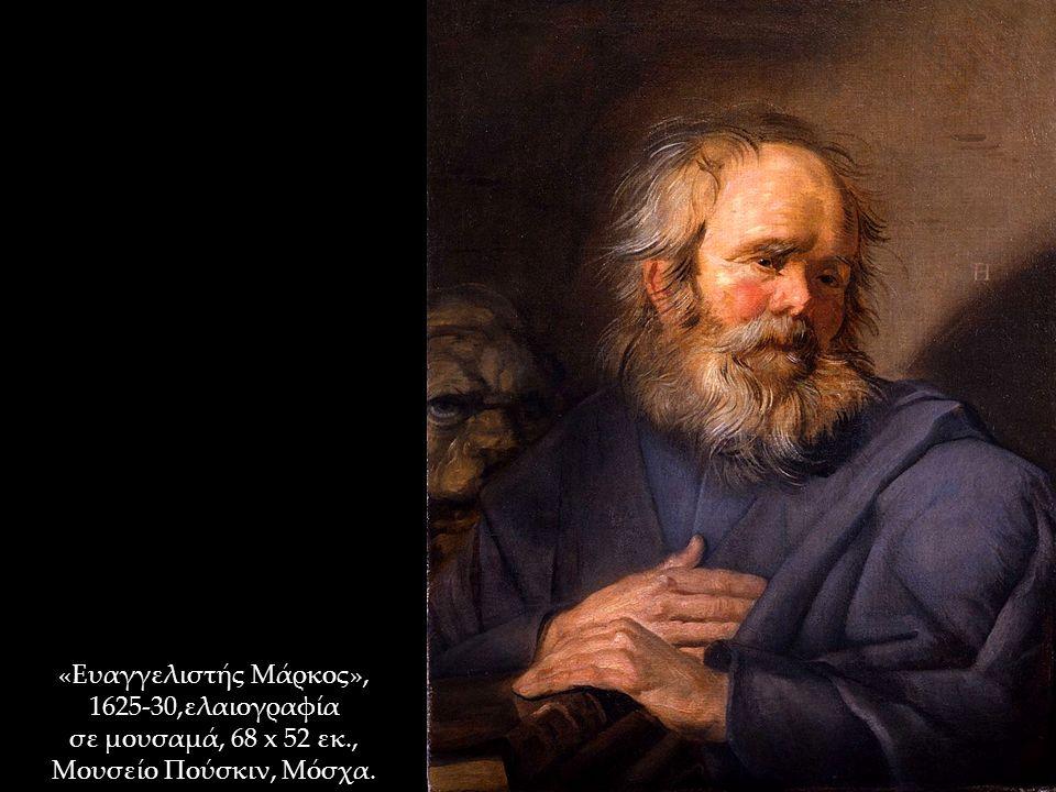 «Ευαγγελιστής Μάρκος», 1625-30,ελαιογραφία σε μουσαμά, 68 x 52 εκ., Μουσείο Πούσκιν, Μόσχα.