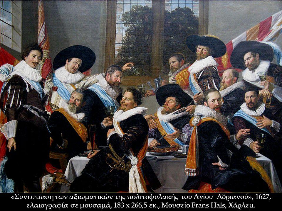 «Συνεστίαση των αξιωματικών της πολιτοφυλακής του Αγίου Αδριανού», 1627, ελαιογραφία σε μουσαμά, 183 x 266,5 εκ., Μουσείο Frans Hals, Χάρλεμ.