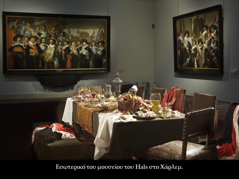 Εσωτερικό του μουσείου του Hals στο Χάρλεμ.