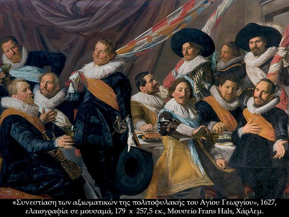 « Συνεστίαση των αξιωματικών της πολιτοφυλακής του Αγίου Γεωργίου», 1627, ελαιογραφία σε μουσαμά, 179 x 257,5 εκ., Μουσείο Frans Hals, Χάρλεμ.