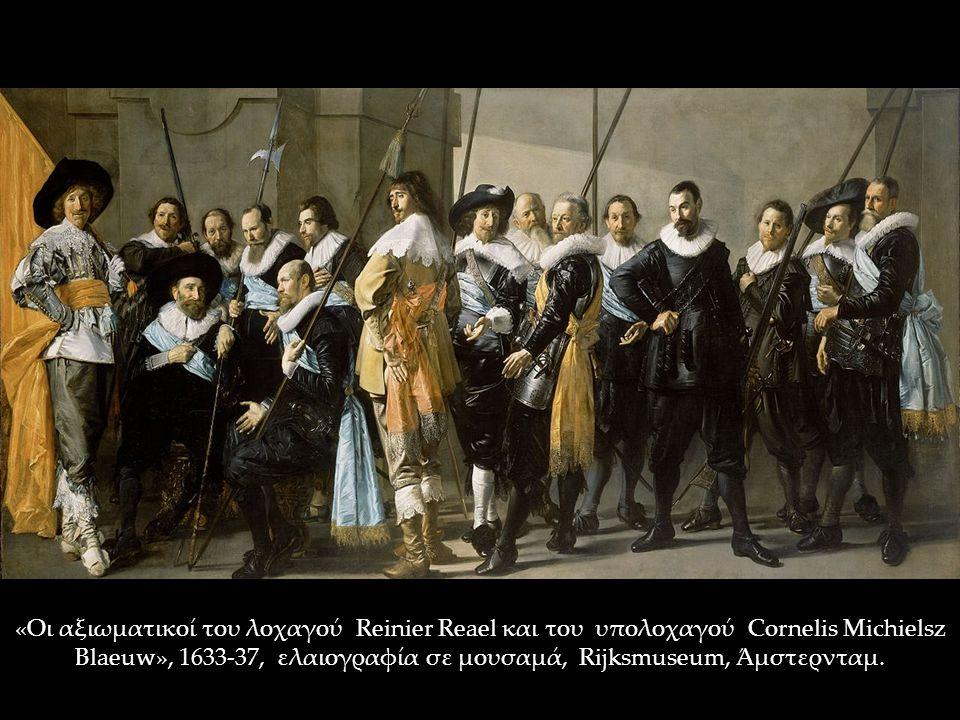 «Οι αξιωματικοί του λοχαγού Reinier Reael και του υπολοχαγού Cornelis Michielsz Blaeuw», 1633-37, ελαιογραφία σε μουσαμά, Rijksmuseum, Άμστερνταμ.