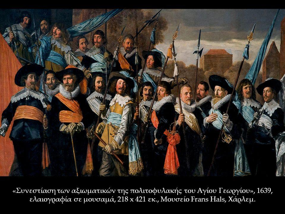 «Συνεστίαση των αξιωματικών της πολιτοφυλακής του Αγίου Γεωργίου», 1639, ελαιογραφία σε μουσαμά, 218 x 421 εκ., Μουσείο Frans Hals, Χάρλεμ.