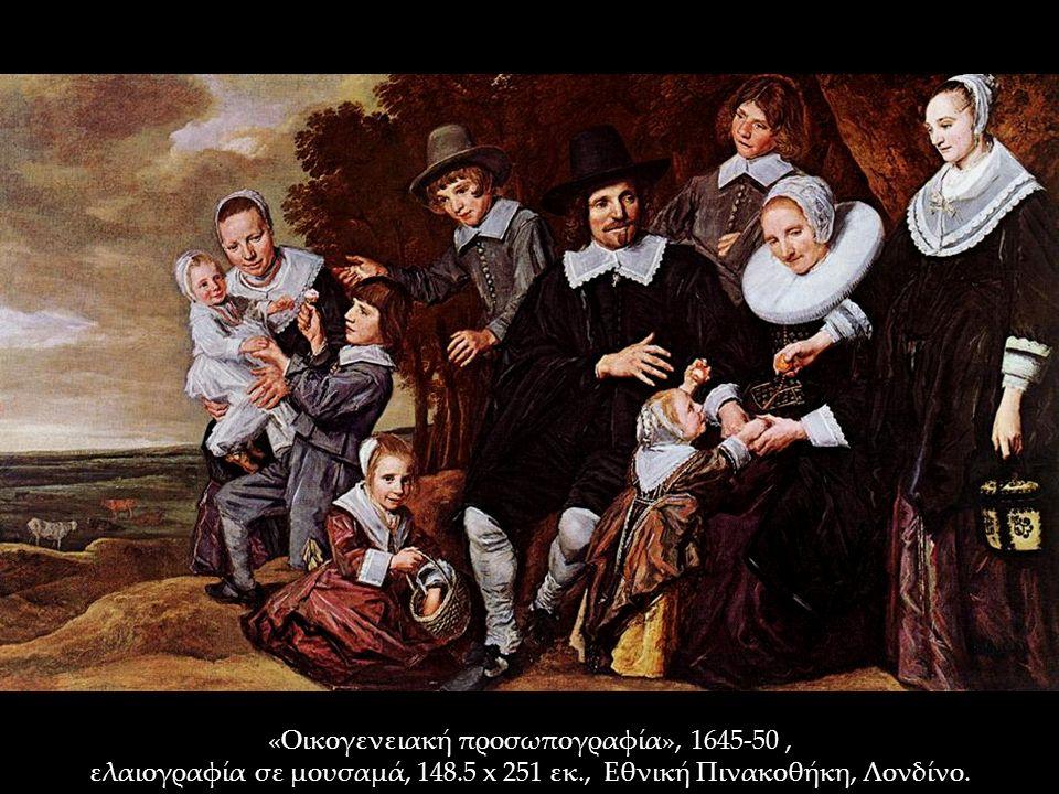 «Οικογενειακή προσωπογραφία», 1645-50, ελαιογραφία σε μουσαμά, 148.5 x 251 εκ., Εθνική Πινακοθήκη, Λονδίνο.