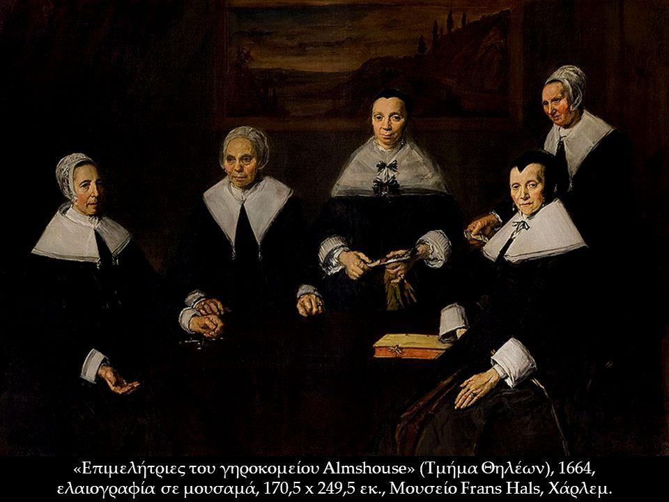 «Επιμελήτριες του γηροκομείου Almshouse» (Τμήμα Θηλέων), 1664, ελαιογραφία σε μουσαμά, 170,5 x 249,5 εκ., Μουσείο Frans Hals, Χάρλεμ.