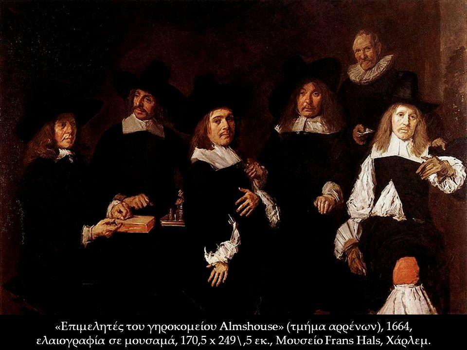 «Επιμελητές του γηροκομείου Almshouse» (τμήμα αρρένων), 1664, ελαιογραφία σε μουσαμά, 170,5 x 249\,5 εκ., Μουσείο Frans Hals, Χάρλεμ.