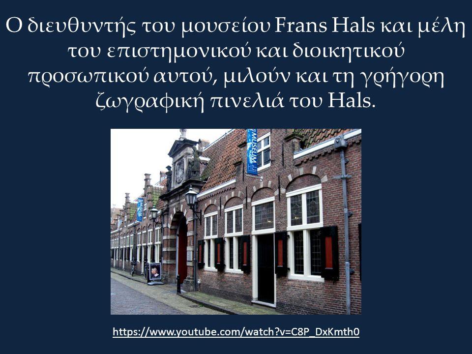 Ο διευθυντής του μουσείου Frans Hals και μέλη του επιστημονικού και διοικητικού προσωπικού αυτού, μιλούν και τη γρήγορη ζωγραφική πινελιά του Hals. ht