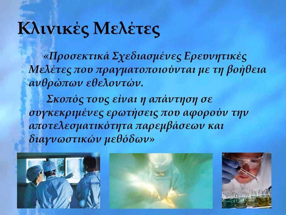 Κλινικές Μελέτες «Προσεκτικά Σχεδιασμένες Ερευνητικές Μελέτες που πραγματοποιούνται με τη βοήθεια ανθρώπων εθελοντών.