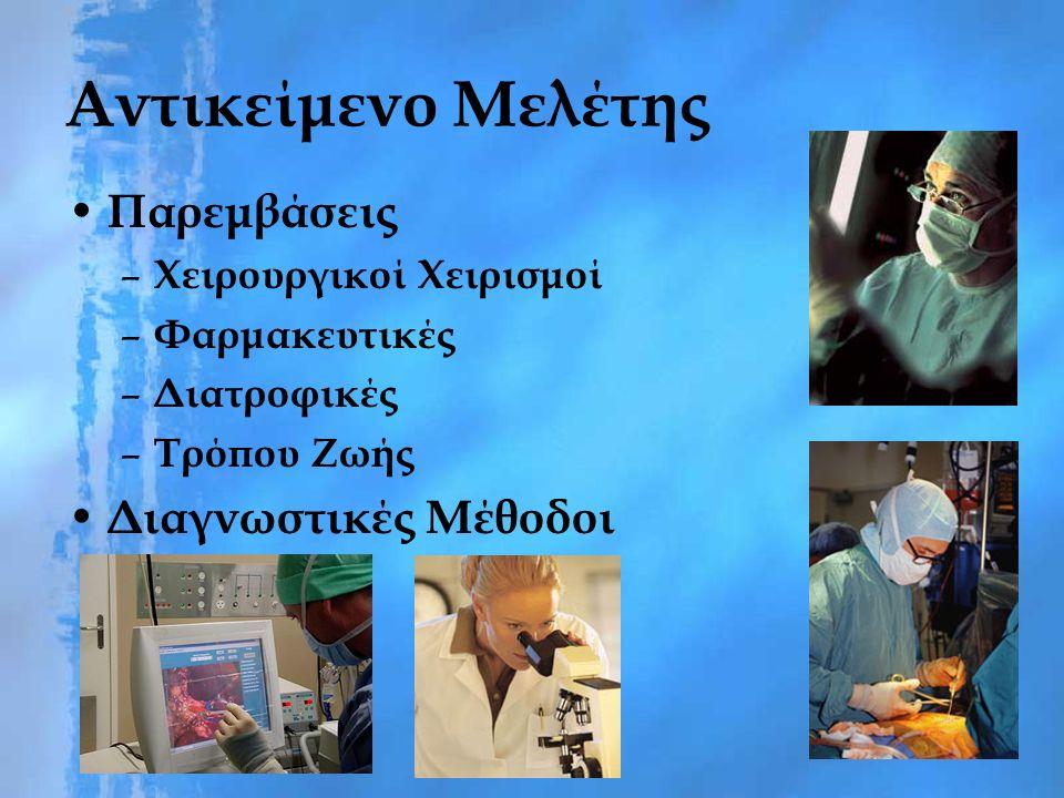 Αντικείμενο Μελέτης Παρεμβάσεις – Χειρουργικοί Χειρισμοί – Φαρμακευτικές – Διατροφικές – Τρόπου Ζωής Διαγνωστικές Μέθοδοι