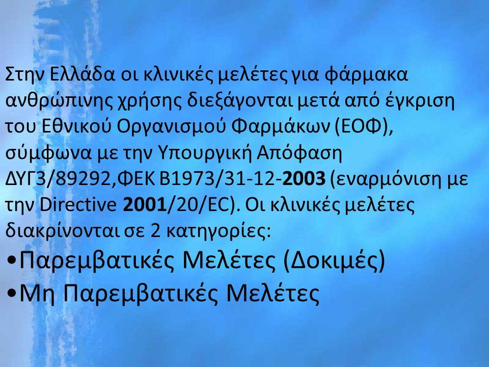 Στην Ελλάδα οι κλινικές μελέτες για φάρμακα ανθρώπινης χρήσης διεξάγονται μετά από έγκριση του Εθνικού Οργανισμού Φαρμάκων (ΕΟΦ), σύμφωνα με την Υπουργική Απόφαση ΔΥΓ3/89292,ΦΕΚ Β1973/31-12-2003 (εναρμόνιση με την Directive 2001/20/EC).
