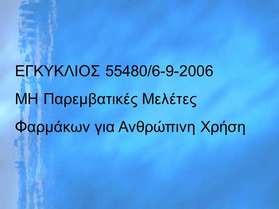 ΕΓΚΥΚΛΙΟΣ 55480/6-9-2006 ΜΗ Παρεμβατικές Μελέτες Φαρμάκων για Ανθρώπινη Χρήση