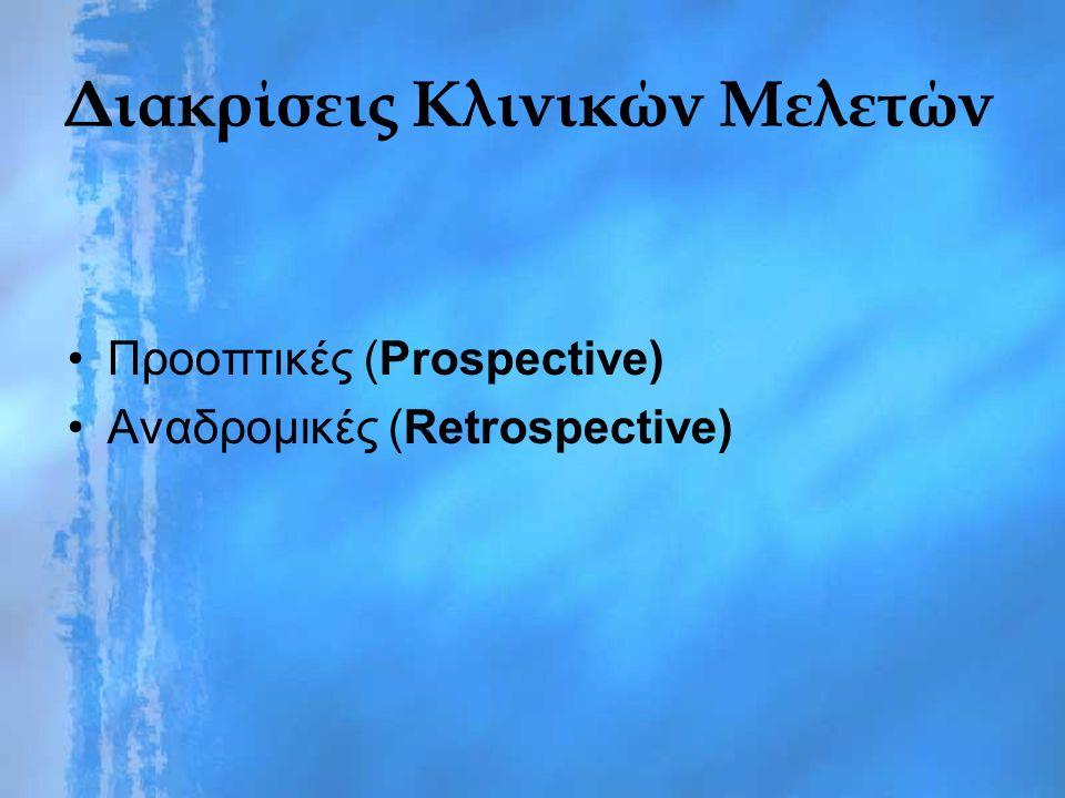Διακρίσεις Κλινικών Μελετών Προοπτικές (Prospective) Αναδρομικές (Retrospective)