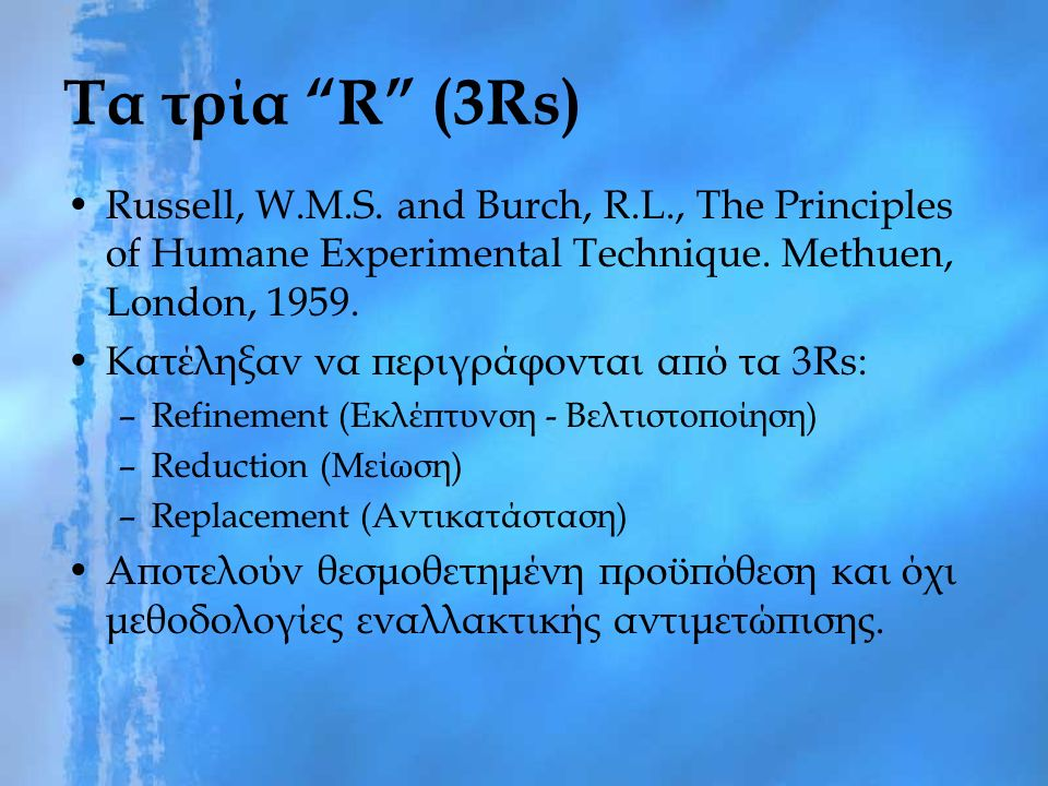 Τα τρία R (3Rs) Russell, W.M.S. and Burch, R.L., The Principles of Humane Experimental Technique.