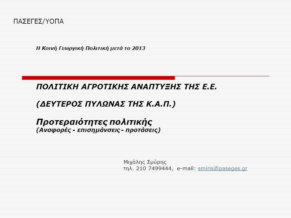 ΠΑΣΕΓΕΣ/ΥΟΠΑ Η Κοινή Γεωργική Πολιτική μετά το 2013 ΠΟΛΙΤΙΚΗ ΑΓΡΟΤΙΚΗΣ ΑΝΑΠΤΥΞΗΣ ΤΗΣ Ε.Ε.