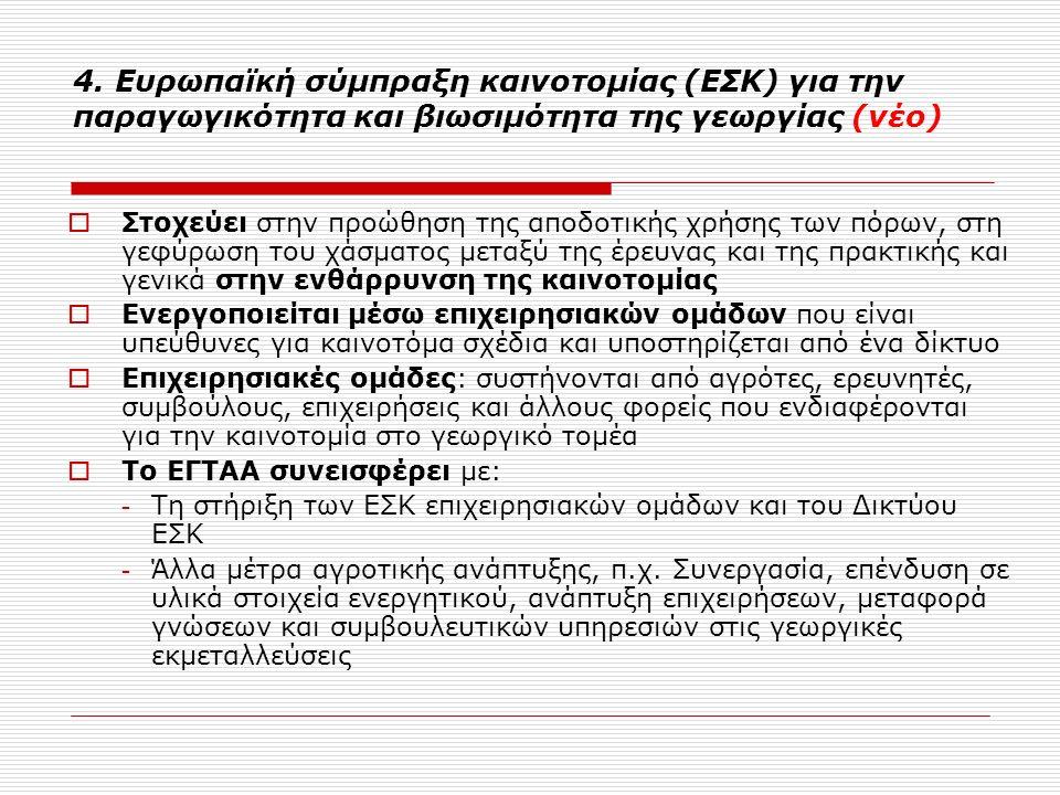 4. Ευρωπαϊκή σύμπραξη καινοτομίας (ΕΣΚ) για την παραγωγικότητα και βιωσιμότητα της γεωργίας (νέο)  Στοχεύει στην προώθηση της αποδοτικής χρήσης των π