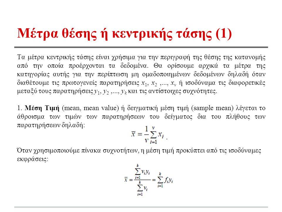 Μέτρα θέσης ή κεντρικής τάσης (1) Τα μέτρα κεντρικής τάσης είναι χρήσιμα για την περιγραφή της θέσης της κατανομής από την οποία προέρχονται τα δεδομένα.