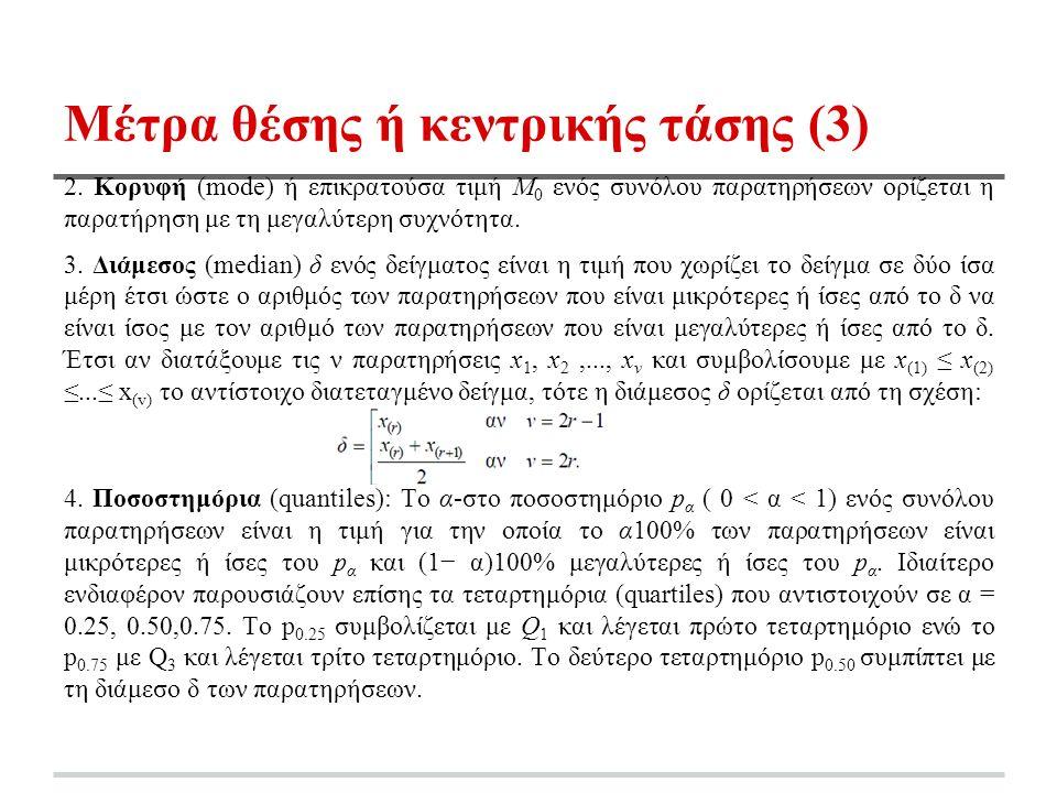 Μέτρα θέσης ή κεντρικής τάσης (3) 2.