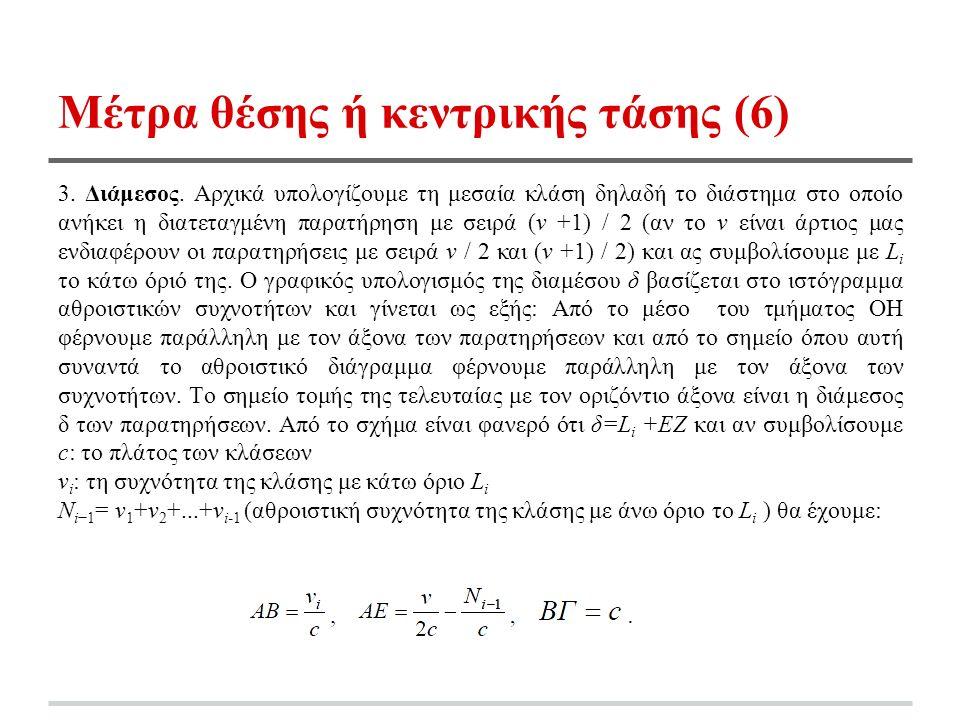 Μέτρα θέσης ή κεντρικής τάσης (6) 3. Διάμεσος.