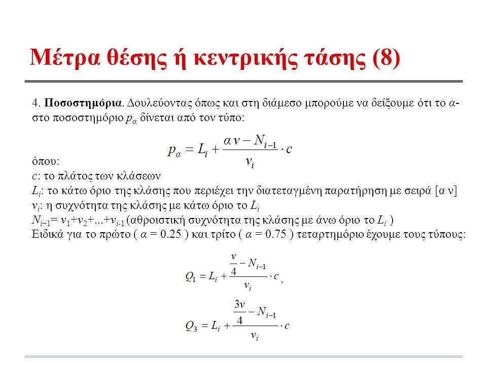 Μέτρα θέσης ή κεντρικής τάσης (8) 4. Ποσοστημόρια.