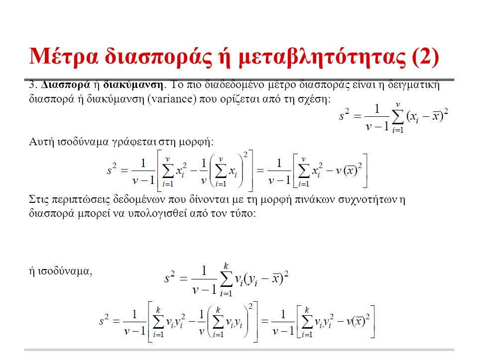 Μέτρα διασποράς ή μεταβλητότητας (2) 3. Διασπορά ή διακύμανση.