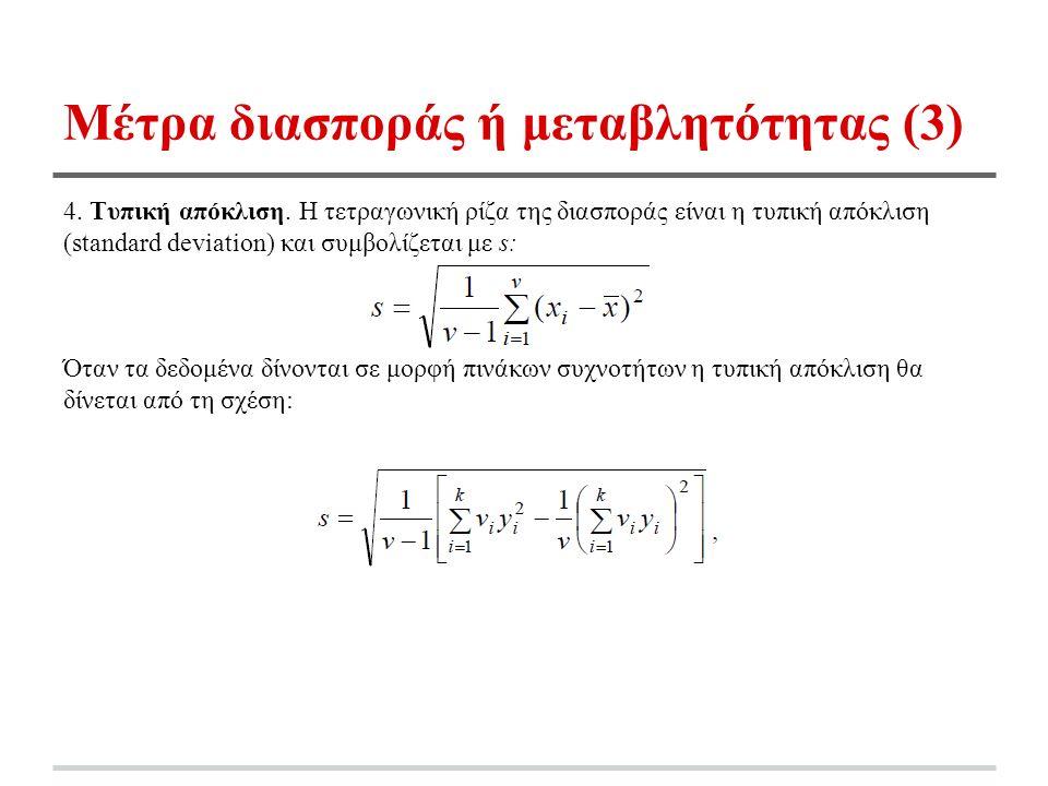 Μέτρα διασποράς ή μεταβλητότητας (3) 4. Τυπική απόκλιση.