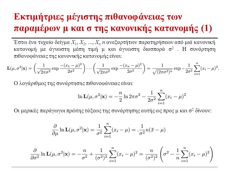 Εκτιμήτριες μέγιστης πιθανοφάνειας των παραμέρων μ και σ της κανονικής κατανομής (1) Έστω ένα τυχαίο δείγμα Χ 1, Χ 2,..., Χ n n ανεξαρτήτων παρατηρήσεων από μιά κανονική κατανομή με άγνωστη μέση τιμή μ και άγνωστη διασπορά σ 2.