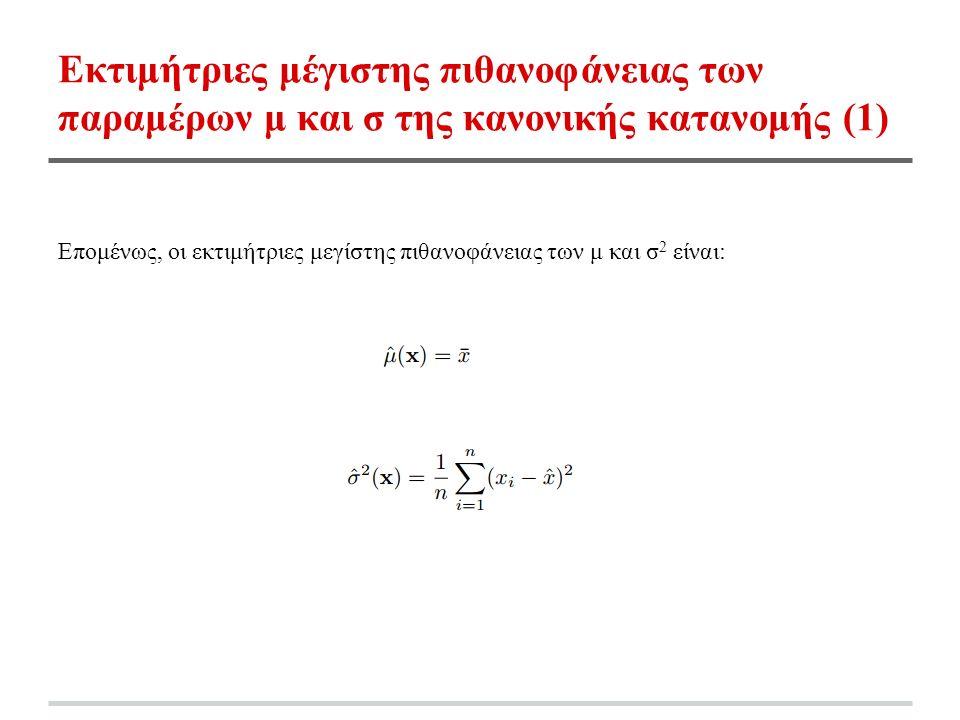 Εκτιμήτριες μέγιστης πιθανοφάνειας των παραμέρων μ και σ της κανονικής κατανομής (1) Επομένως, οι εκτιμήτριες μεγίστης πιθανοφάνειας των μ και σ 2 είναι: