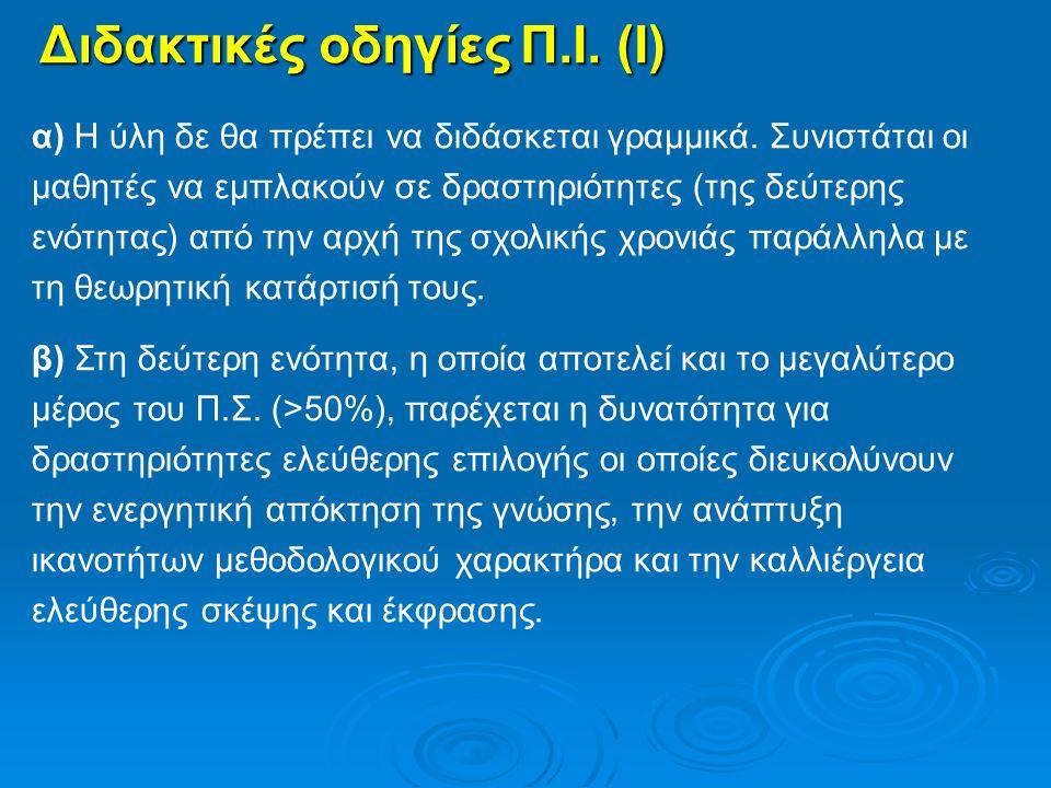 Διδακτικές οδηγίεςΠ.Ι. (Ι) Διδακτικές οδηγίες Π.Ι.