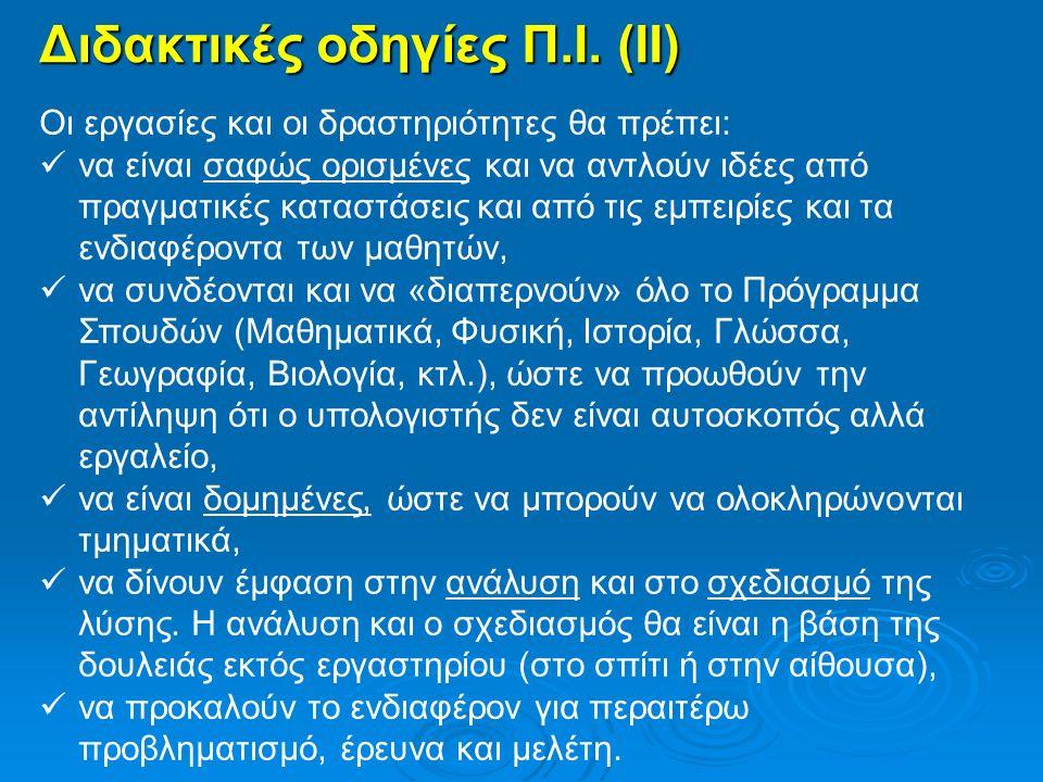 Διδακτικές οδηγίες Π.Ι.