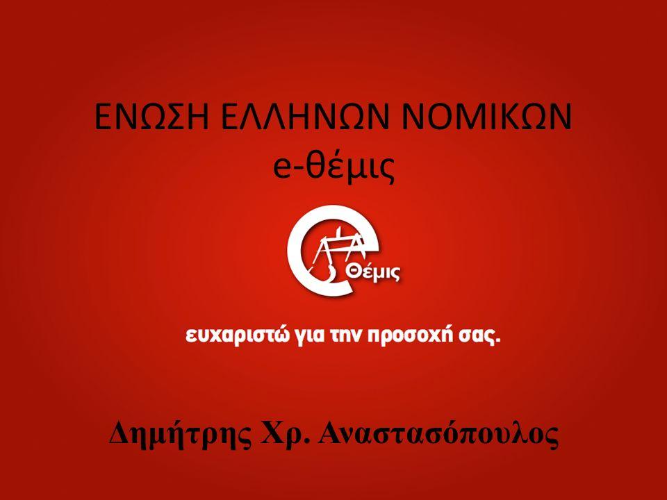 ΕΝΩΣΗ ΕΛΛΗΝΩΝ ΝΟΜΙΚΩΝ e-θέμις Δημήτρης Χρ. Αναστασόπουλος