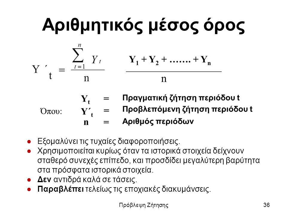 Αριθμητικός μέσος όρος ●Εξομαλύνει τις τυχαίες διαφοροποιήσεις. ●Χρησιμοποιείται κυρίως όταν τα ιστορικά στοιχεία δείχνουν σταθερό συνεχές επίπεδο, κα