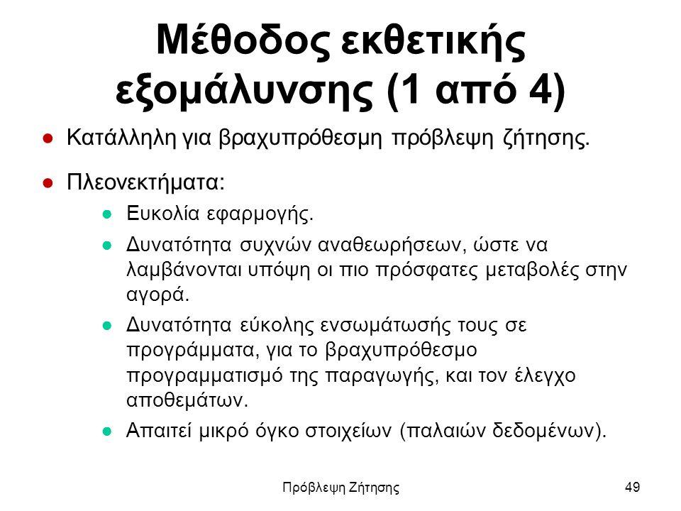 Μέθοδος εκθετικής εξομάλυνσης (1 από 4) ●Κατάλληλη για βραχυπρόθεσμη πρόβλεψη ζήτησης.