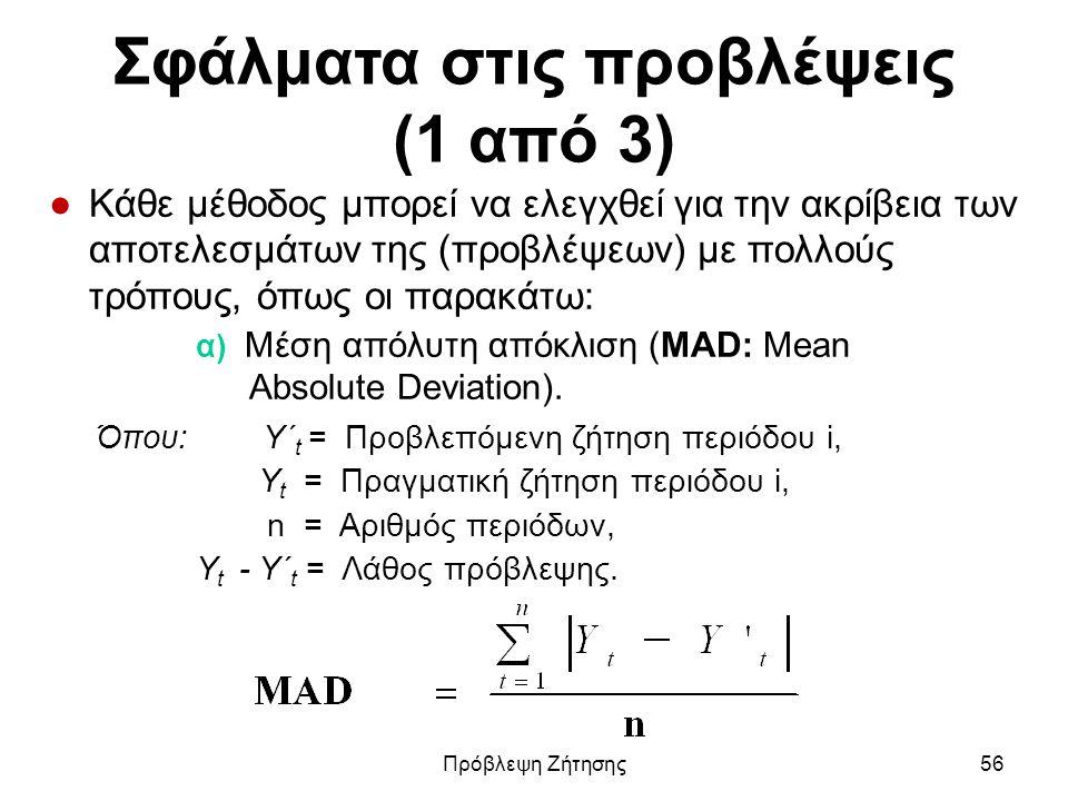 Σφάλματα στις προβλέψεις (1 από 3) ●Κάθε μέθοδος μπορεί να ελεγχθεί για την ακρίβεια των αποτελεσμάτων της (προβλέψεων) με πολλούς τρόπους, όπως οι παρακάτω: α) Μέση απόλυτη απόκλιση (MAD: Mean Absolute Deviation).