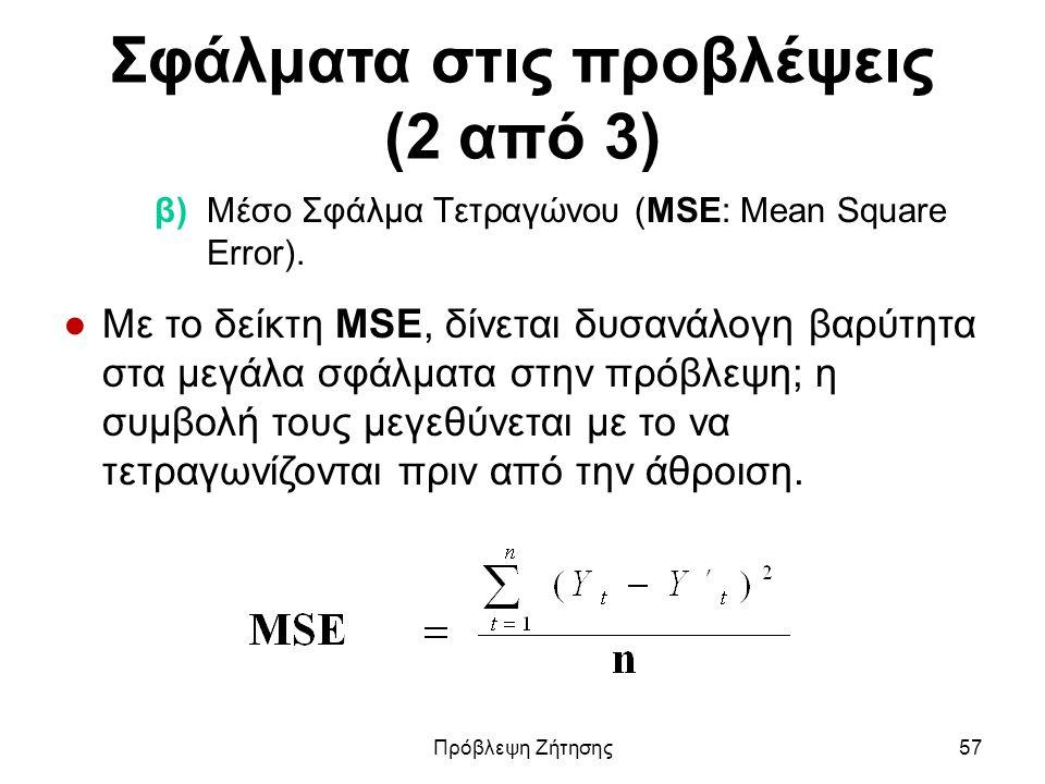 Σφάλματα στις προβλέψεις (2 από 3) β) Μέσο Σφάλμα Τετραγώνου (MSE: Mean Square Error). ●Με το δείκτη MSE, δίνεται δυσανάλογη βαρύτητα στα μεγάλα σφάλμ