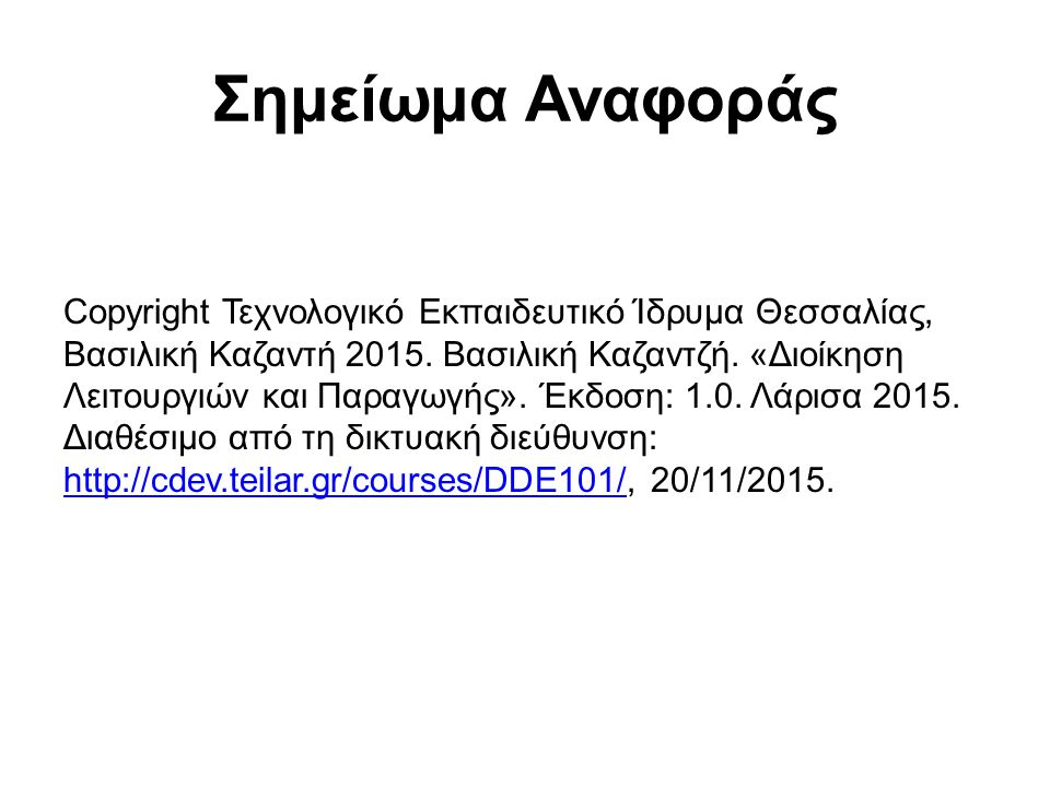 Σημείωμα Αναφοράς Copyright Τεχνολογικό Εκπαιδευτικό Ίδρυμα Θεσσαλίας, Βασιλική Καζαντή 2015. Βασιλική Καζαντζή. «Διοίκηση Λειτουργιών και Παραγωγής».