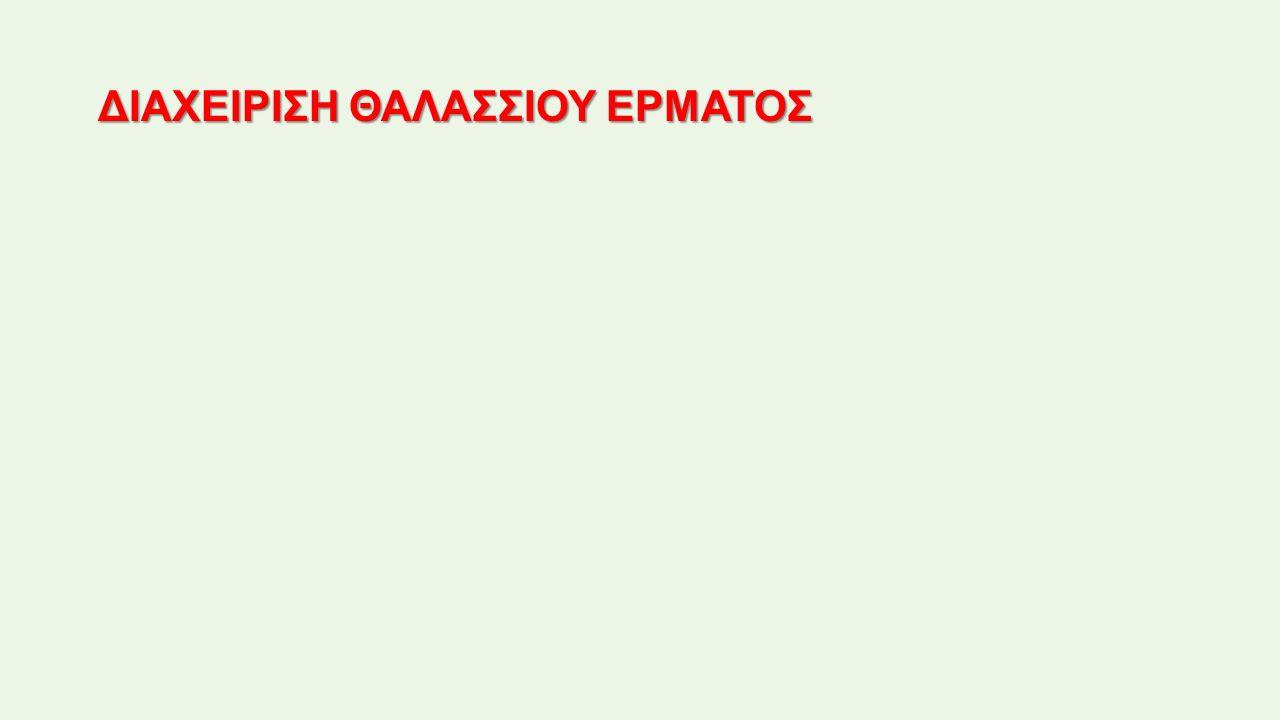 ΔΙΑΧΕΙΡΙΣΗ ΘΑΛΑΣΣΙΟΥ ΕΡΜΑΤΟΣ