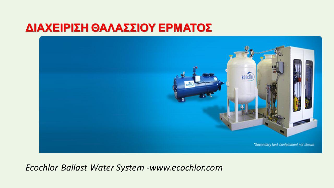 ΔΙΑΧΕΙΡΙΣΗ ΘΑΛΑΣΣΙΟΥ ΕΡΜΑΤΟΣ Ecochlor Ballast Water System -www.ecochlor.com