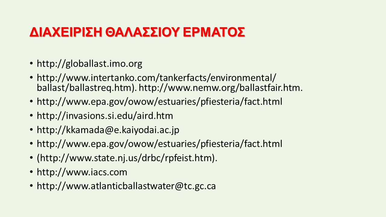 http://globallast.imo.org http://www.intertanko.com/tankerfacts/environmental/ ballast/ballastreq.htm).