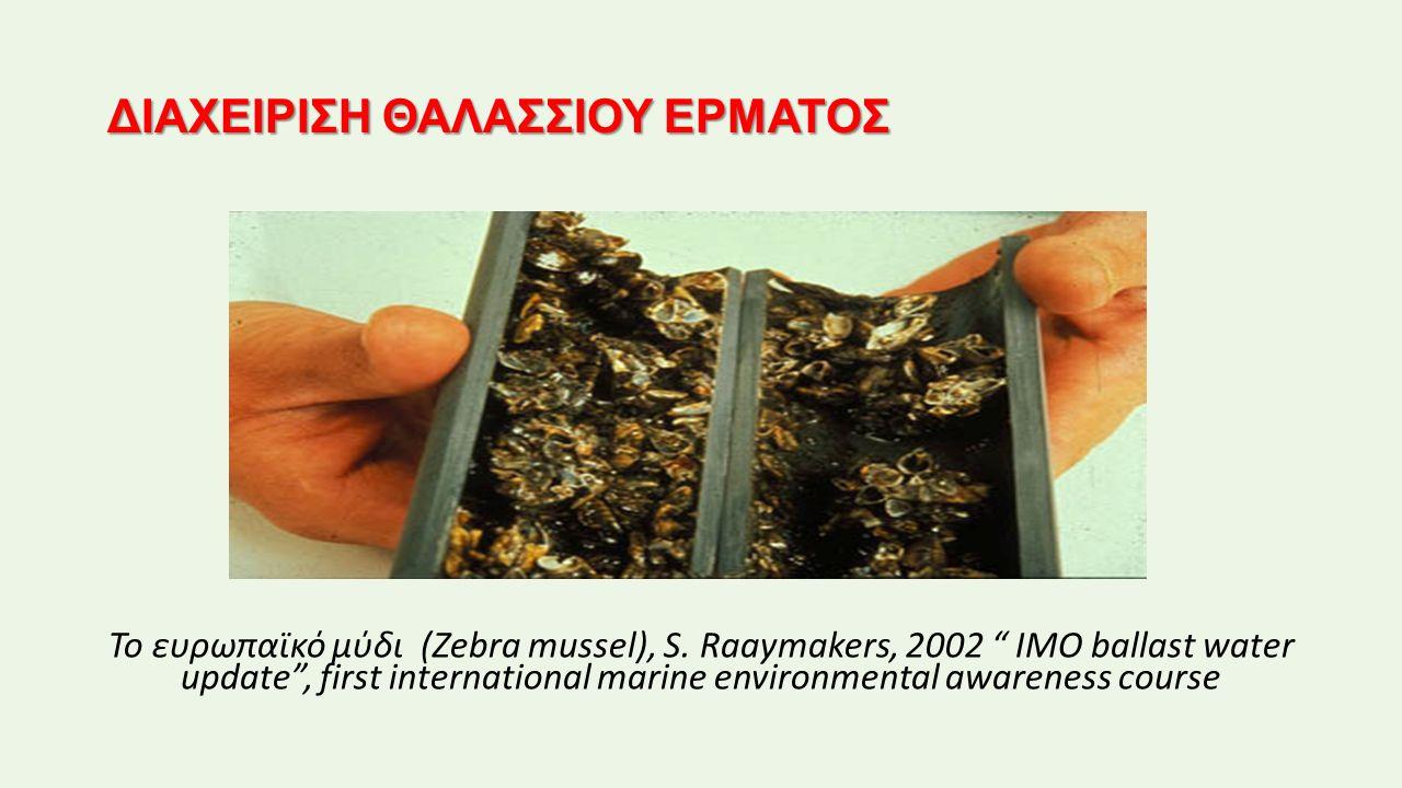 ΔΙΑΧΕΙΡΙΣΗ ΘΑΛΑΣΣΙΟΥ ΕΡΜΑΤΟΣ Το ευρωπαϊκό μύδι (Zebra mussel), S.