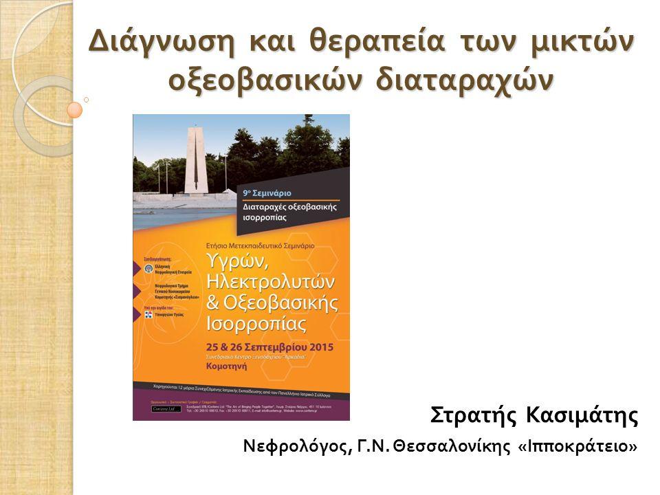 Διάγνωση και θεραπεία των μικτών οξεοβασικών διαταραχών Στρατής Κασιμάτης Νεφρολόγος, Γ.Ν.