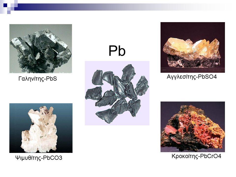 Γαληνίτης-PbS Pb Αγγλεσίτης-PbSO4 Κροκοίτης-PbCrO4 Ψιμυθίτης-PbCO3