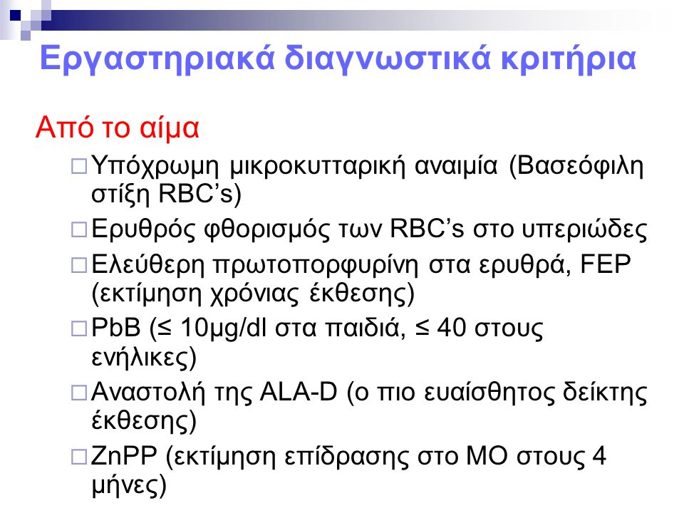 Από το αίμα  Υπόχρωμη μικροκυτταρική αναιμία (Βασεόφιλη στίξη RBC's)  Ερυθρός φθορισμός των RBC's στο υπεριώδες  Ελεύθερη πρωτοπορφυρίνη στα ερυθρά, FEP (εκτίμηση χρόνιας έκθεσης)  PbB (≤ 10μg/dl στα παιδιά, ≤ 40 στους ενήλικες)  Αναστολή της ALA-D (ο πιο ευαίσθητος δείκτης έκθεσης)  ZnPP (εκτίμηση επίδρασης στο ΜΟ στους 4 μήνες)