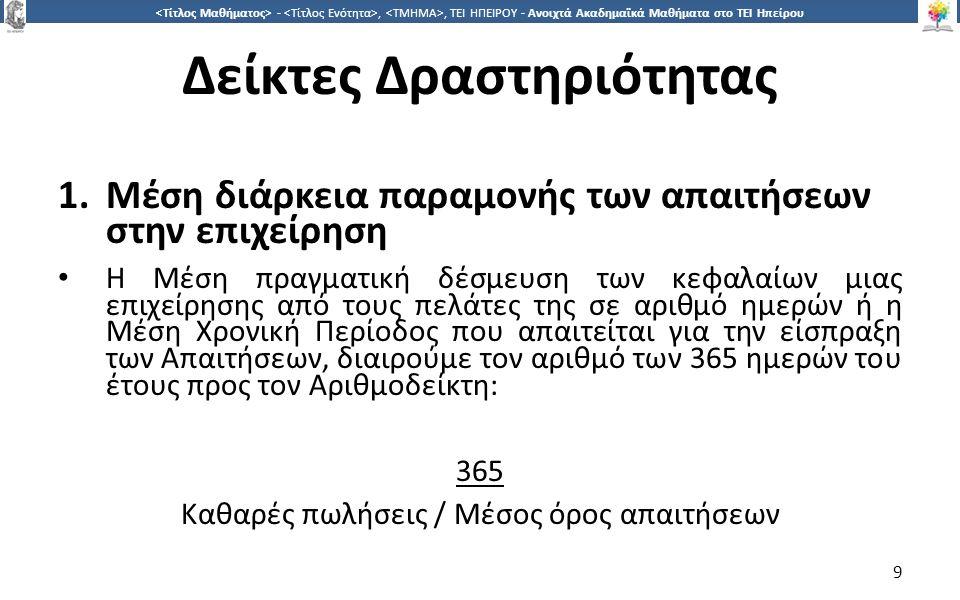 2020 -,, ΤΕΙ ΗΠΕΙΡΟΥ - Ανοιχτά Ακαδημαϊκά Μαθήματα στο ΤΕΙ Ηπείρου Βιβλιογραφία Παπαδόπουλος, Δ.,(1986).