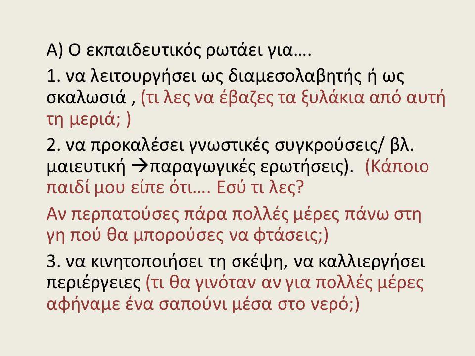 Α) Ο εκπαιδευτικός ρωτάει για…. 1.