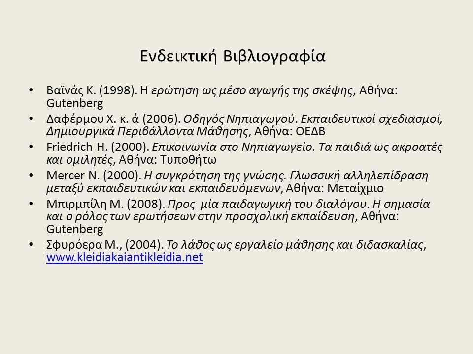 Ενδεικτική Βιβλιογραφία Βαϊνάς Κ. (1998).