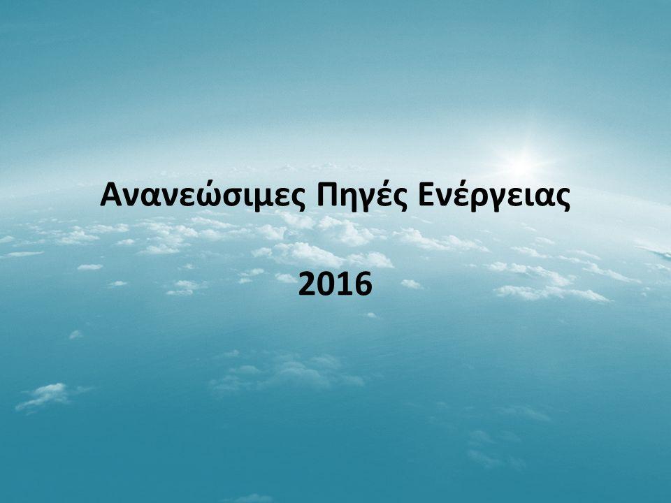 Ανανεώσιμες Πηγές Ενέργειας 2016