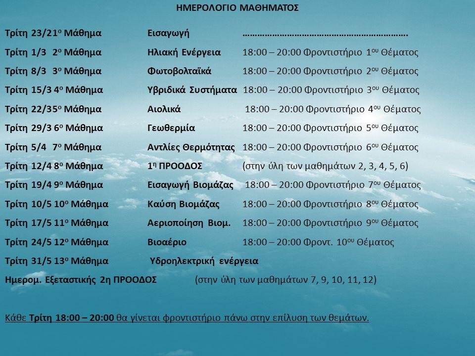 ΗΜΕΡΟΛΟΓΙΟ ΜΑΘΗΜΑΤΟΣ Τρίτη 23/21 ο ΜάθημαΕισαγωγή…………………………………………………………. Τρίτη 1/3 2 ο ΜάθημαΗλιακή Ενέργεια 18:00 – 20:00 Φροντιστήριο 1 ου Θέματος Τ