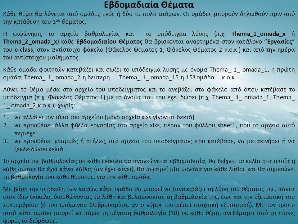 Ασκησεις Και Προβληματα για τιςΚωδικός Στον Εύδοξο: 12778393 Ανανεωσιμες Πηγες Ενεργειας Συγγραφείς: ΓΙΑΝΝΗΣ ΒΟΥΡΔΟΥΜΠΑΣ ISBN: 978-960-8257-21-4Εκδότης: ΣΕΛΚΑ - 4Μ ΕΠΕ Αιολική και Άλλες Ανανεώσιμες ΠηγέςΚωδικός στον Εύδοξο: 45451 Ενέργειας, Βιομάζα - Γεωθερμία – Υδατοπτώσεις Συγγραφείς: Λιώκη-Λειβαδά Ηρώ,Ασημακοπούλου Μαργαρίτα ISBN: 978-960-266-240-3 Εκδότης: Μ.ΑΘΑΝΑΣΟΠΟΥΛΟΥ-Σ.ΑΘΑΝΑΣΟΠΟΥΛΟΣ Ο.Ε.