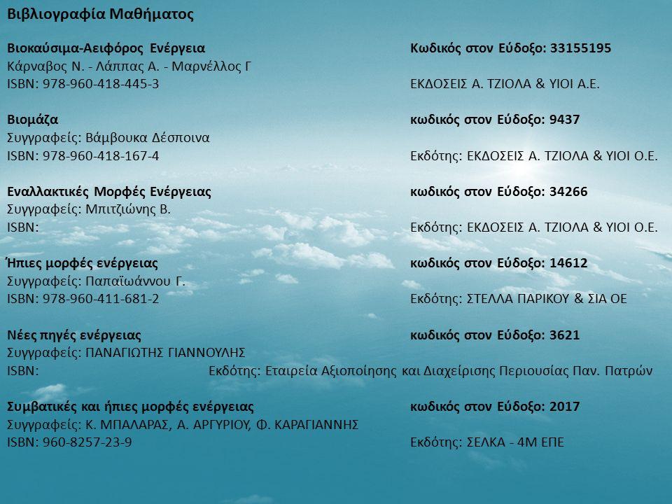 Βιβλιογραφία Μαθήματος Βιοκαύσιμα-Αειφόρος ΕνέργειαΚωδικός στον Εύδοξο: 33155195 Κάρναβος Ν. - Λάππας Α. - Μαρνέλλος Γ ISBN: 978-960-418-445-3 ΕΚΔΟΣΕΙ